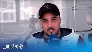 #x202b;سبعاتون يوجه رسالة للروابة : البيغ رجع باش يحيي الراب المغربي#x202c;lrm;