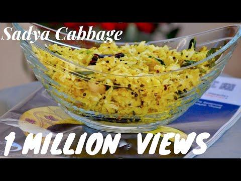 Kerala Sadya  Style Cabbage Thoran /Cabbage Stir Fry .Recipe no 99