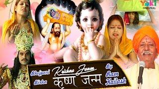 Bhojpuri Birha   कृष्ण जन्म / कृष्ण लीला   स्वर - बिरहा सम्राट राम कैलाश यादव । Video