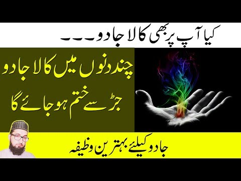 Black Magic Remove Urdu Wazifa|kala jadu ka tor in hindi|Stop Black Magic