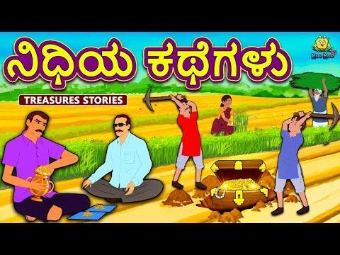 Xxx Mp4 Kannada Moral Stories For Kids ನಿಧಿಯ ಕಥೆಗಳು Treasure Stories Kannada Fairy Tales Koo Koo TV 3gp Sex