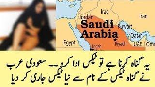 Saudi Arabia Launch New Tax Hindi/Urdu News