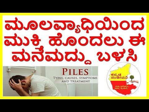 How to Cure Piles Naturally..Kannada Sanjeevani.