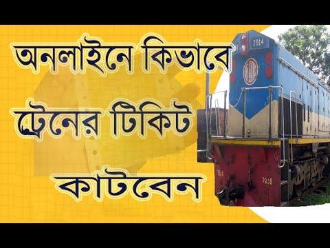 কিভাবে অনলাইনে ট্রেনের টিকেট কাটবেন | How To Buy Train Ticket From Online in Bangladesh
