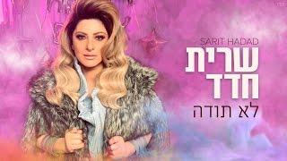 שרית חדד - לא תודה (קליפ) - Sarit Hadad
