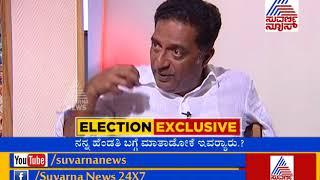 Election Encounter With Prakash Raj | P3 ನಟ ಜಗ್ಗೇಶ್ ನ ರೈ ಬಾವಿ ಕಪ್ಪೆ ಅಂದಿದ್ಯಾಕೆ..?