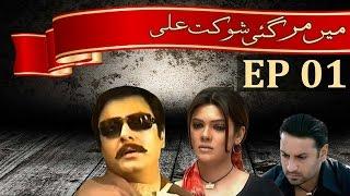 Main Mar Gai Shaukat Ali   Episode 1   APlus Entertainment