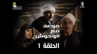 #x202b;مسلسل موعد مع الوحوش – الحلقة (1) - بطولة خالد صالح  و عزت العلايلي#x202c;lrm;