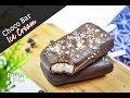 সবচেয়ে কম খরচে ঘরে তৈরি চকোবার আইসক্রিম -ক্রিম ছাড়া চকবার | Chocobar Ice Cream Recipe Bangla ChocBar