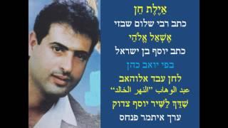 יואב כהן/אילת חן ואשאל אלוהי/يوأب كوهين/أسأل إلهي/ITAMARPINHAS
