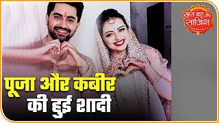 Hot News: Pooja & Kabir get married in serial 'Ek Bhram Sarvagun Sampanna' | Saas Bahu Aur Saazish