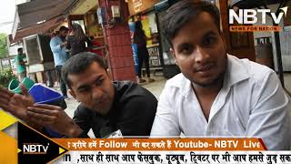 What Indians think about Pakistan in Hindi| Indians reaction on Pakistan | Public relation by NBTV