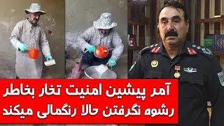 Download پاداش صداقت یک افسر؛ آمر پیشین امنیت تخار رنگمالی میکند - کابل پلس | Kabul Plus Video