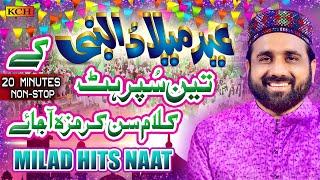 Qari Shahid Mehmood || Rabi Ul Awal 3 Super Hit Naat Sharif || Milad Special 2020