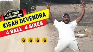 Kisan Devendra 4 ball 4 sixes | UK Tiger Championship 2019, Ghatkopar, Mumbai