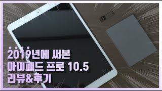 2019년에서 본 아이패드 프로 2세대 10.5인치 리뷰&후기 : 가성비 포지션