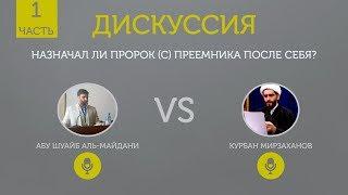 #1 Диспут шиитов и суннитов: Назначал ли Пророк (с) преемника? Др. Абу Шуайб Vs Курбан Мирзаханов