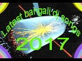 Download  Kalankini Radha - mix by johir || new bangali dj 2017 || latest bangali dj songs 2017 MP3,3GP,MP4