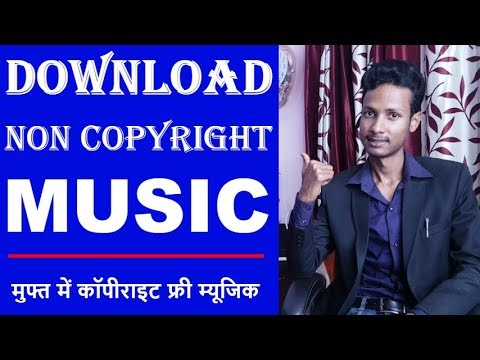 How to Download Non Copyrighted Music from YouTube in Hindi