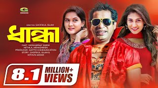 Dhanda | Drama Serial | All Episode | ft Mosharraf Karim | Mithila | Mehzabin