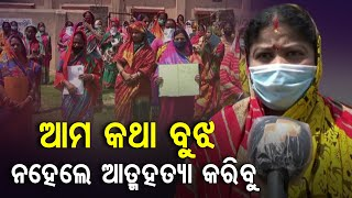 Balasore SHG Members Bring Allegations Of Harassment By Micro-Finance Companies