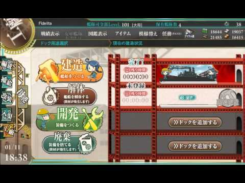 Kantai Collection: Super Capital Ship Construction - Taiho calls Yamato!
