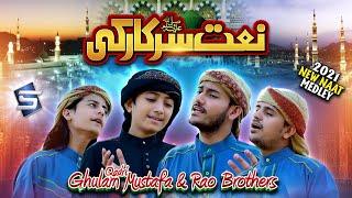 Naat Sarkar Ki Parta Hoon | Medley New Naat 2021 | Rao Brothers & Ghulam Mustafa Qadri | Studio5
