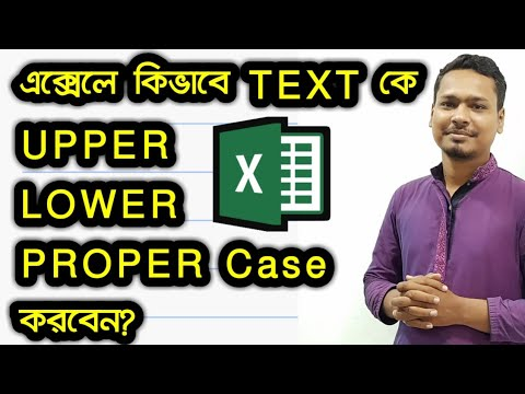 How To Convert Text In Excel UPPER, LOWER and PROPER Case | Excel Bangla Tutorial