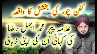 Story of Allama Muhammad Ajmal Raza Qadri