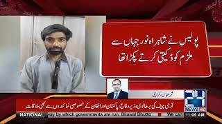 Imposter Dacoit Caught As Target Killer In Karachi   24 News HD