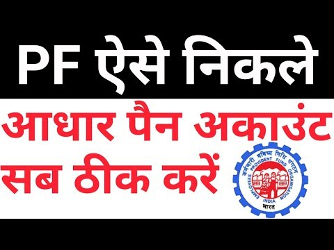 online pf withdrawal form, how to withdraw pf online with uan, how to withdraw pf amount from