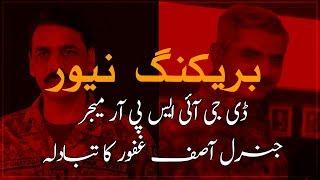 Breaking News | Maj Gen Babar Iftikhar replaces Asif Ghafoor as DG ISPR | 16 Jan 2020