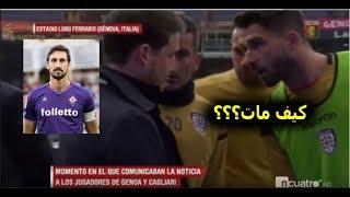 شاهد ردة فعل لاعبين الدوري الايطالي على خبر وفاة الاعب ديفيد استوري | يقطع القلب