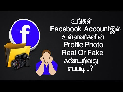 How to find fake profile photos in Facebook | fake ப்ரொபைல் picture ஐ கண்டறிவது எப்படி|தமிழில்|