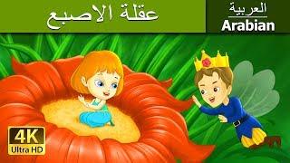تومبلينا - قصص اطفال - بالعربية - قصص اطفال قبل النوم - 4K UHD - Arabian Fairy Tales