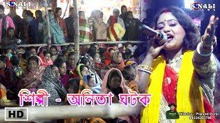 Ogo Sathi Jay Nitay#এবার দাও বিদায়#Anita Ghatak#New Purulia Bangla Video 2018