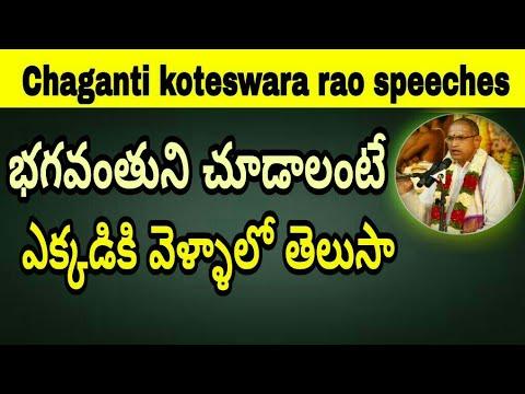 భగవంతుని చూడాలంటే ఎక్కడికి వెళ్ళాలి sri chaganti koteswara rao speeches a best golden pravachanalu