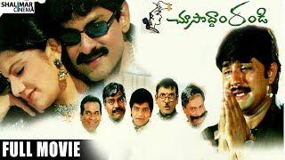 Choosodham Randi Full Length Telugu Movie || Jagapathi Babu, Srikanth, Rambha