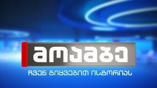 """""""მოამბე"""" 20 საათზე, 2 ივნისი, 2016"""