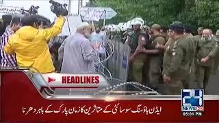 News Headlines | 5:00 PM | 23 Sep 2018 | 24 News HD