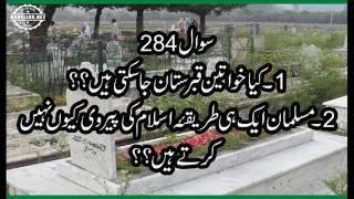 284 Khawateen Ka Qabrastaan Mein Jana Kesa Allmam Syed Shah Turab ul haq Qadri