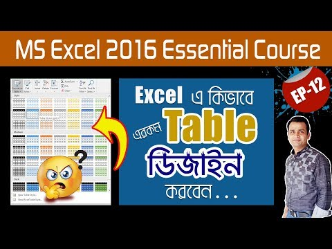 MS Excel 2016 Essential Course_Table Formatting in Excel Bangla #Part-12