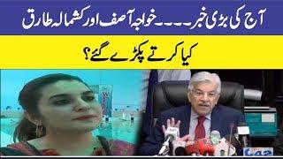 Khawaja Asif Aur Kashmala Tariq Kiya Karte Pakre Gaye