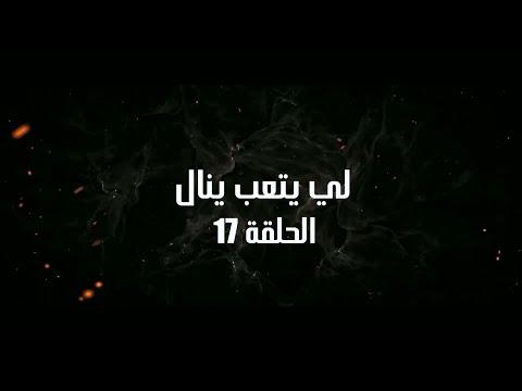 Ahwal Anas Episode 17 - (أحوال الناس الحلقة 17 (لي يتعب ينال