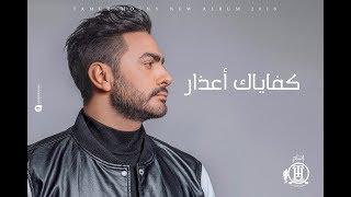 تامر حسني - كفاياك أعذار - ڤيديو كليب / Tamer Hosny - Kefaiak a