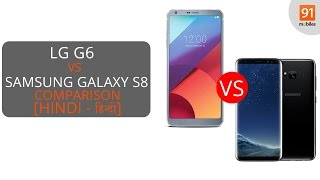 Samsung Galaxy S8 vs LG G6:  Comparison [Hindi हिन्दी]