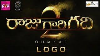 Raju Gari Gadhi 2 Title Logo | Akkineni Nagarjuna | Samantha | SS Thaman | Ohmkar | PVP Cinema