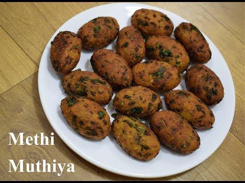 Sankrant Special Methi Muthiya Recipe-Methi Muthiya for Undhiyu - Gujarati Methi na Muthiya- मुठिया