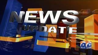 Geo News Updates 05:30 PM | 31st May 2020