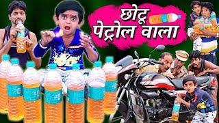 CHOTU PETROL WALA | छोटू पेट्रोल वाला | Khandesh Hindi Comedy | Chotu Comedy Video